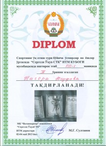Диплом за з-е место