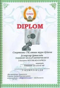 Диплом за 2 место Юсуфовой Н.  9 В