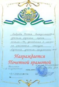 Почетная грамота Лавровой Д.В.