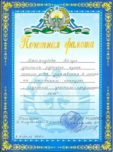 Почетная грамота Матякубовой А.Ю.