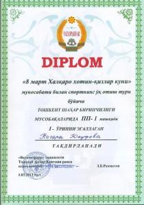 грамота Юсуфовой Нигоры