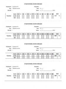 Лист ответов (природоведение) тест №01