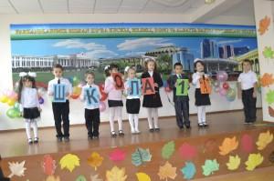 Посвящение в первоклассники (2011)